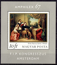 "(Block 58) 1967, 6. Mai. Blockausgabe: Internationale Briefmarkenausstellung ""AMPHILEX 67"" und Kongreß der Fédération Internationale de Philatélie (FIP) in Amsterdam. RaTdr.; A = gez. K 12(1/2), B = (бз)."